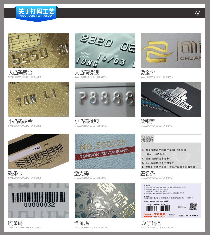 pvc卡打码工艺印刷