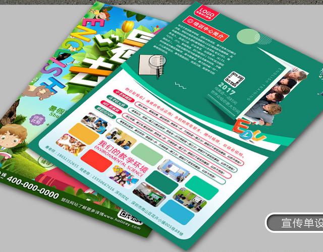 从用户的角度做宣传单的设计制作