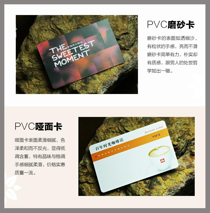 磨砂透明名片,pvc哑面卡