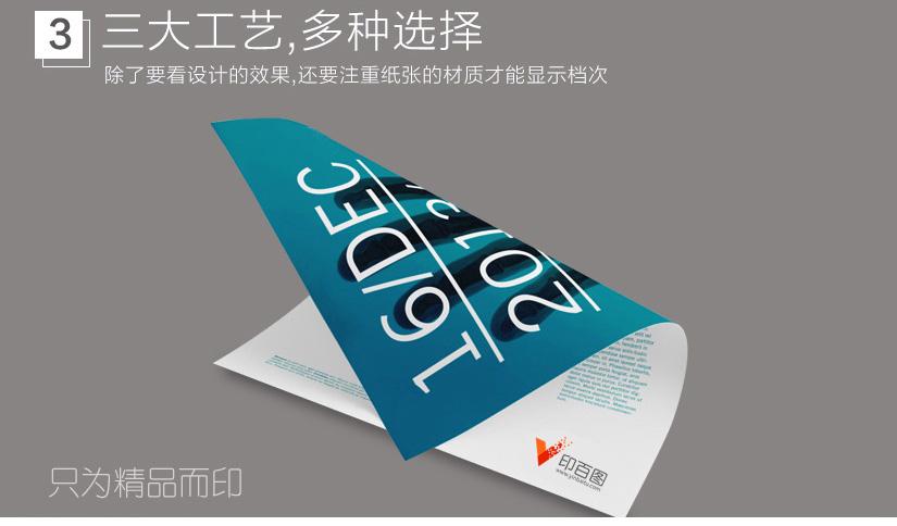 折页印刷工艺