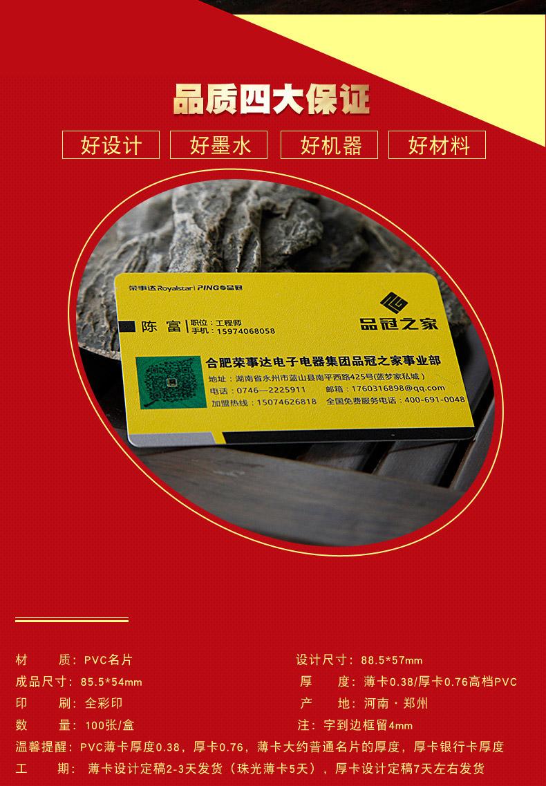 PVC哑白名片印刷介绍