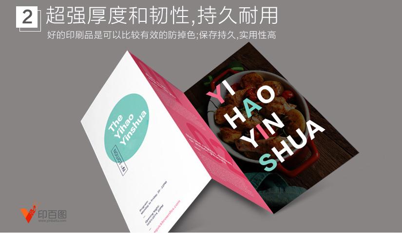 折页印刷产品展示