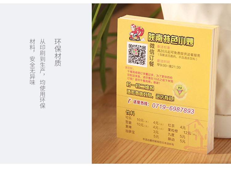 订餐卡印刷